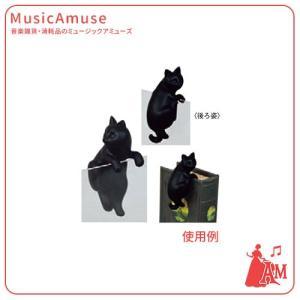 ハンガーオブジェ 横向きネコ G-5150B  ミュージックアミューズ|music-amuse