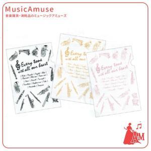 クリアファイル A4 3枚セット ブラスバンド FL-50/BB  ミュージックアミューズ|music-amuse