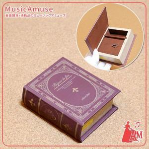 アンティークブック型オルゴール レッド 美女と野獣 G-6307R  ミュージックアミューズ|music-amuse
