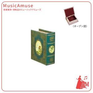 アンティークブック型オルゴール グリーン 星に願いを G-6308G  ミュージックアミューズ|music-amuse