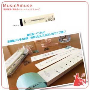 フレーズブロック クリーム 五線譜のメモ YI4015-01  ミュージックアミューズ|music-amuse
