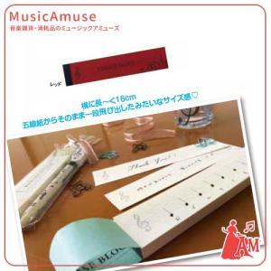 フレーズブロック レッド 五線譜のメモ YI4015-02  ミュージックアミューズ|music-amuse