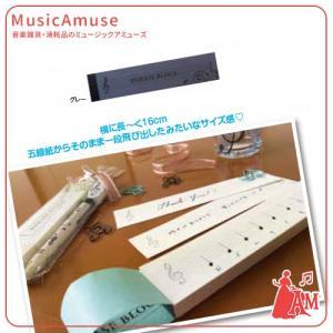 フレーズブロック グレー 五線譜のメモ YI4015-03  ミュージックアミューズ|music-amuse