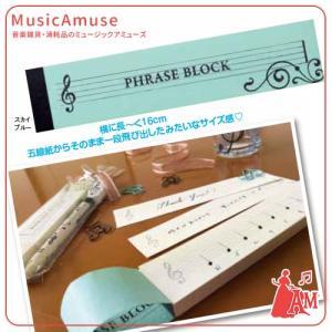 フレーズブロック スカイブルー 五線譜のメモ YI4015-04  ミュージックアミューズ|music-amuse