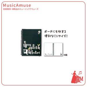 クインテット B6リングノート QT9915-01  ミュージックアミューズ|music-amuse