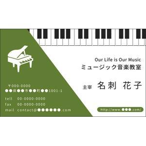 ピアノと鍵盤のカラー名刺 グリーン 音楽家 演奏家 ピアノ プロ 名刺02  ミュージックアミューズ|music-amuse
