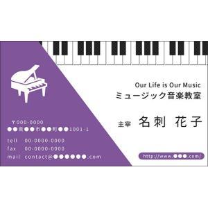 ピアノと鍵盤のカラー名刺 パープル 音楽系のデザイン名刺 音楽家 演奏家 ピアノ プロ 名刺02  ミュージックアミューズ|music-amuse