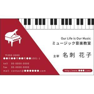 ピアノと鍵盤のカラー名刺 レッド 音楽系のデザイン名刺 音楽家 演奏家 ピアノ プロ 名刺02  ミュージックアミューズ|music-amuse