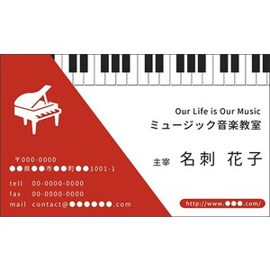 ピアノと鍵盤のカラー名刺 オレンジ 音楽系のデザイン名刺 音楽家 演奏家 ピアノ プロ 名刺02  ミュージックアミューズ|music-amuse