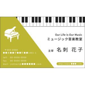 ピアノと鍵盤のカラー名刺 イエローグリーン 音楽系のデザイン名刺 音楽家 演奏家 ピアノ プロ 名刺02  ミュージックアミューズ|music-amuse