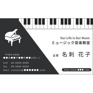 ピアノと鍵盤のカラー名刺 薄いブラック 音楽系のデザイン名刺 音楽家 演奏家 ピアノ プロ 名刺02  ミュージックアミューズ|music-amuse