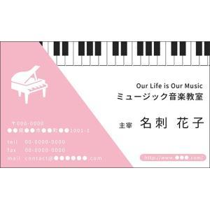 ピアノと鍵盤のカラー名刺 ピンク 音楽系のデザイン名刺 音楽家 演奏家 ピアノ プロ 名刺02  ミュージックアミューズ|music-amuse