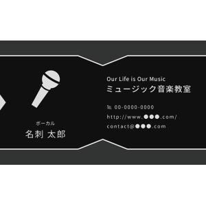 ボーカル 名刺 音楽デザイン 楽器デザイン 音楽家 演奏家 プロ アマチュア 名刺33  ミュージックアミューズ|music-amuse