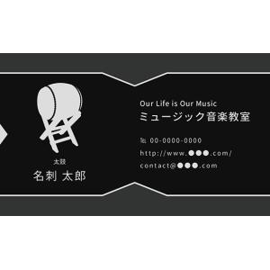 太鼓 名刺 音楽デザイン 楽器デザイン 音楽家 演奏家 プロ アマチュア 名刺33  ミュージックアミューズ|music-amuse