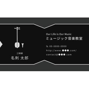 三味線 名刺 音楽デザイン 楽器デザイン 音楽家 演奏家 プロ アマチュア 名刺33  ミュージックアミューズ|music-amuse