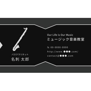 バス クラリネット 名刺 音楽デザイン 楽器デザイン 音楽家 演奏家 プロ アマチュア 名刺33  ミュージックアミューズ|music-amuse