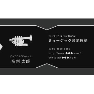 ピッコロ トランペット 名刺 音楽デザイン 楽器デザイン 音楽家 演奏家 プロ アマチュア 名刺33  ミュージックアミューズ music-amuse