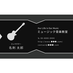 エレキ ギター 名刺 音楽デザイン 楽器デザイン 音楽家 演奏家 プロ アマチュア 名刺33  ミュージックアミューズ|music-amuse