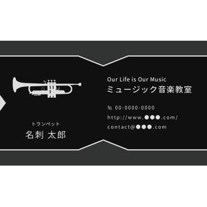 トランペット 名刺 音楽デザイン 楽器デザイン 音楽家 演奏家 プロ アマチュア 名刺33  ミュージックアミューズ|music-amuse
