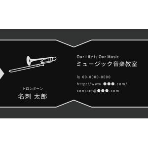 トロンボーン 名刺 音楽デザイン 楽器デザイン 音楽家 演奏家 プロ アマチュア 名刺33  ミュージックアミューズ|music-amuse