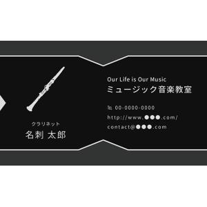 クラリネット 名刺 音楽デザイン 楽器デザイン 音楽家 演奏家 プロ アマチュア 名刺33  ミュージックアミューズ|music-amuse