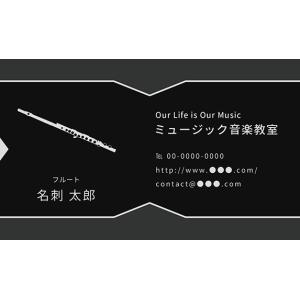 フルート 名刺 音楽デザイン 楽器デザイン 音楽家 演奏家 プロ アマチュア 名刺33  ミュージックアミューズ|music-amuse