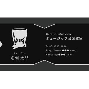 ティンパニ― 名刺 音楽デザイン 楽器デザイン 音楽家 演奏家 プロ アマチュア 名刺33  ミュージックアミューズ music-amuse