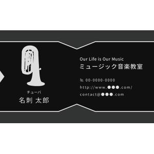 チューバ 名刺 音楽デザイン 楽器デザイン 音楽家 演奏家 プロ アマチュア 名刺33  ミュージックアミューズ|music-amuse