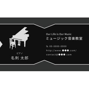 ピアノ 名刺 音楽デザイン 楽器デザイン 音楽家 演奏家 プロ アマチュア 名刺33  ミュージックアミューズ|music-amuse