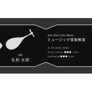 琵琶 名刺 音楽デザイン 楽器デザイン 音楽家 演奏家 プロ アマチュア 名刺33  ミュージックアミューズ|music-amuse
