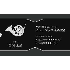 ホルン 名刺 音楽デザイン 楽器デザイン 音楽家 演奏家 プロ アマチュア 名刺33  ミュージックアミューズ|music-amuse