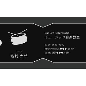 スネア パーカッション 名刺 音楽デザイン 楽器デザイン 音楽家 演奏家 プロ アマチュア 名刺33  ミュージックアミューズ music-amuse