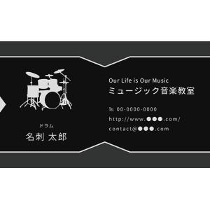 ドラム 名刺 音楽デザイン 楽器デザイン 音楽家 演奏家 プロ アマチュア 名刺33  ミュージックアミューズ|music-amuse
