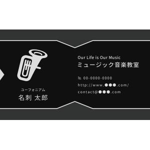 ユーフォニアム 名刺 音楽デザイン 楽器デザイン 音楽家 演奏家 プロ アマチュア 名刺33  ミュージックアミューズ|music-amuse