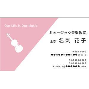 バイオリン 名刺 音楽柄 音楽デザイン 楽器デザイン 音楽 名刺47  ミュージックアミューズ|music-amuse