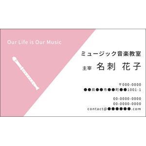 リコーダー 名刺 音楽柄 音楽デザイン 楽器デザイン 音楽 名刺47  ミュージックアミューズ|music-amuse