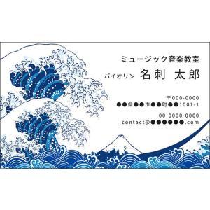 海 波 夏 デザイン 名刺 名刺48  ミュージックアミューズ|music-amuse
