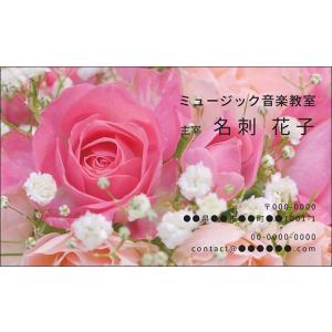 花 バラ ピンク かわいい デザイン 上品 名刺 名刺49  ミュージックアミューズ|music-amuse