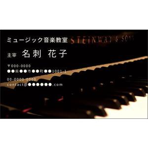 ピアノ グランドピアノ 鍵盤 デザイン かっこいい 名刺 名刺49  ミュージックアミューズ|music-amuse
