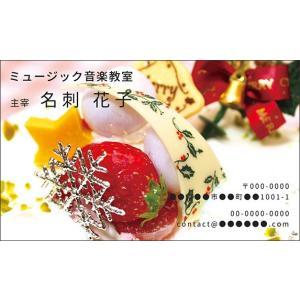ケーキ おいしい 名刺 イチゴ かわいい 名刺 名刺49  ミュージックアミューズ|music-amuse