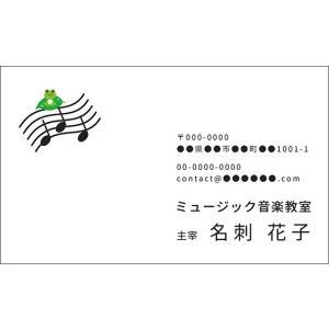 カエル かわいい 名刺 音楽デザイン 名刺 名刺49  ミュージックアミューズ|music-amuse