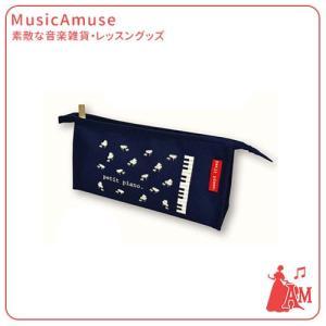 【廃盤】プチピアノ ペンポーチ PP220  ミュージックアミューズ|music-amuse