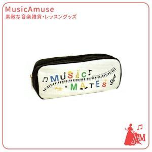 ボックスペンポーチ MUSIC MATES MM54BP  ミュージックアミューズ|music-amuse