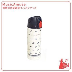 【廃盤】ワンタッチ ステンレス ボトル プチピアノ ピアノ柄 PP311  ミュージックアミューズ|music-amuse