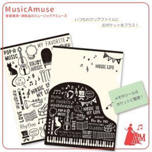 ポケットファイル ミュージックライフ ML38PF  ミュージックアミューズ|music-amuse