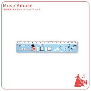定規 オールフォーミュージック AFM103RU  ミュージックアミューズ|music-amuse