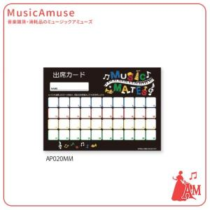 出席カード MUSIC MATES AP020MM  ミュージックアミューズ music-amuse