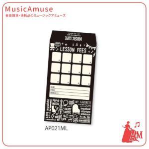 月謝袋 ミュージックライフ AP021ML  ミュージックアミューズ music-amuse