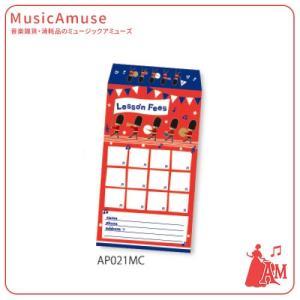 月謝袋 マーチ AP021MC  ミュージックアミューズ music-amuse