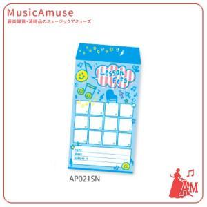 月謝袋 スマイルノート AP021SN  ミュージックアミューズ|music-amuse